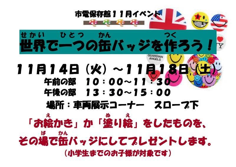 11 event2.jpg