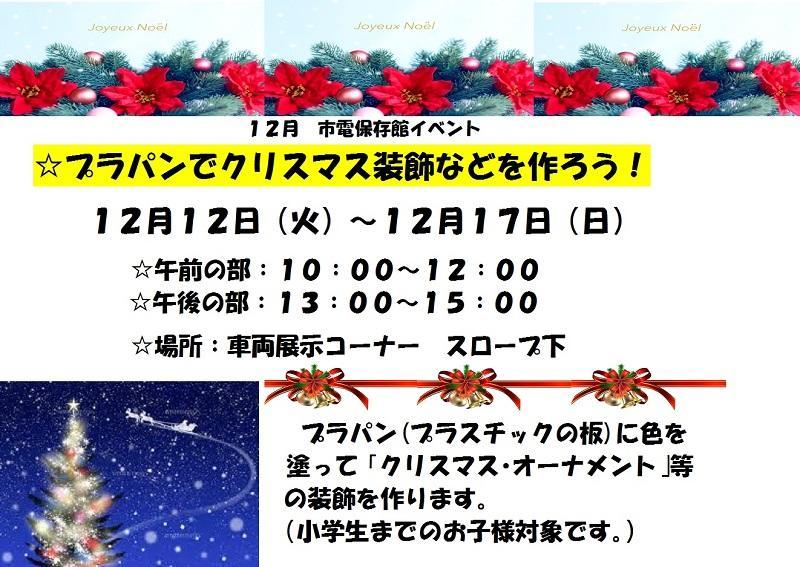 12月イベントS.jpg