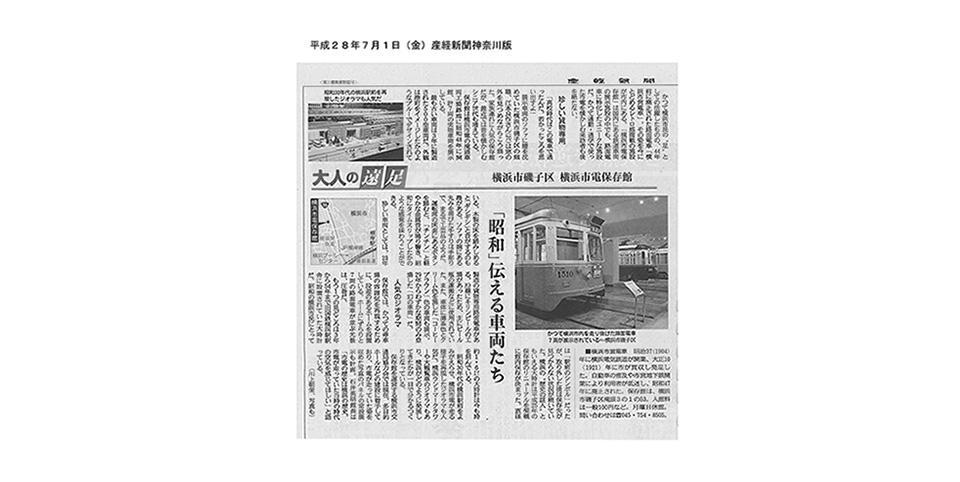 7月1日産経新聞.jpg