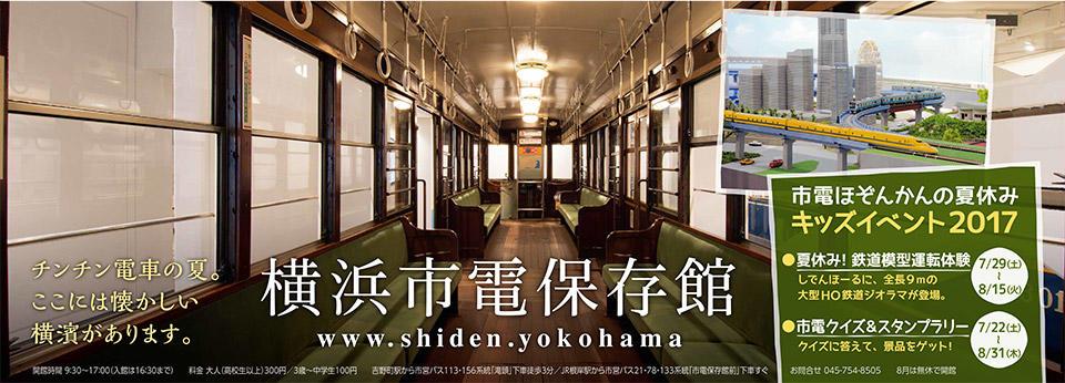 横浜市電保存館_中刷り広告_OL2.jpg
