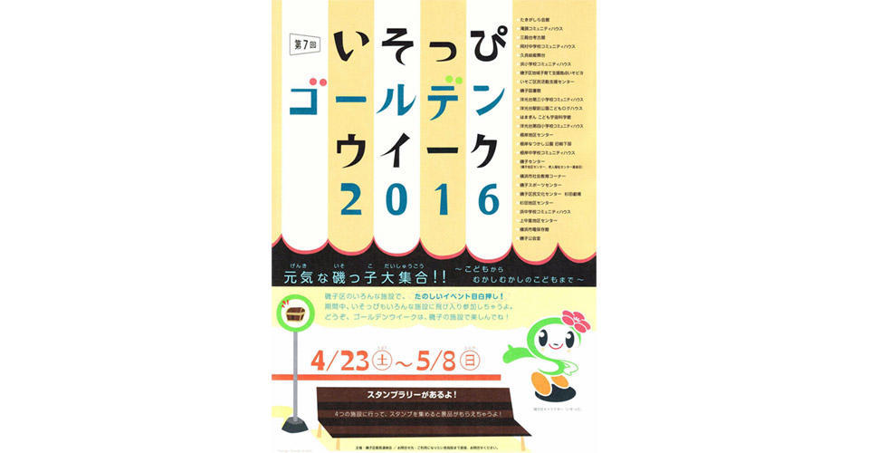 news-2016-04-21.jpg