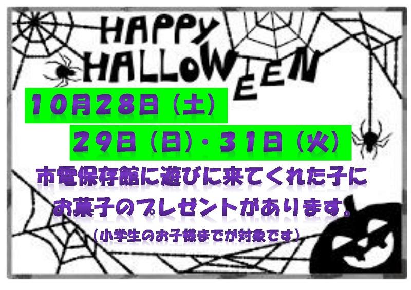 halloween21S.jpg